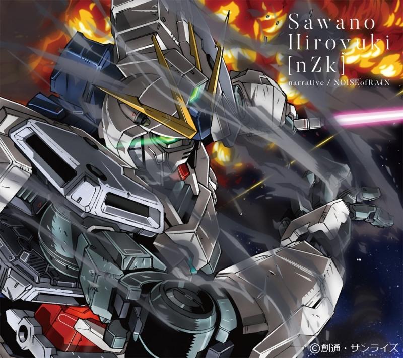 【主題歌】劇場版 機動戦士ガンダムNT 主題歌「narrative」/SawanoHiroyuki[nZk] 期間生産限定盤(機動戦士ガンダムNT盤)