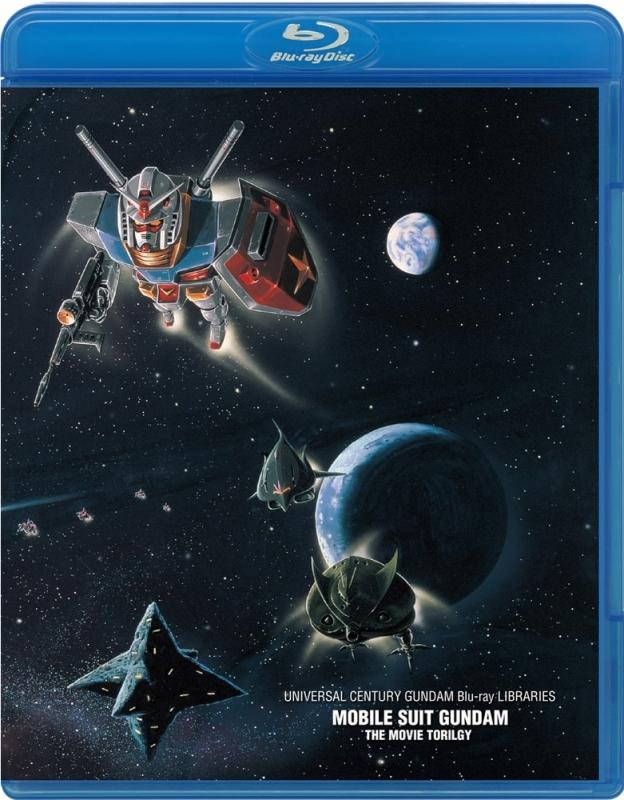 【Blu-ray】U.C.ガンダムBlu-rayライブラリーズ 劇場版 機動戦士ガンダム