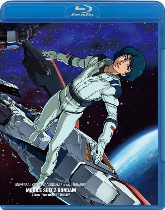 【Blu-ray】U.C.ガンダムBlu-rayライブラリーズ 劇場版 機動戦士Zガンダム