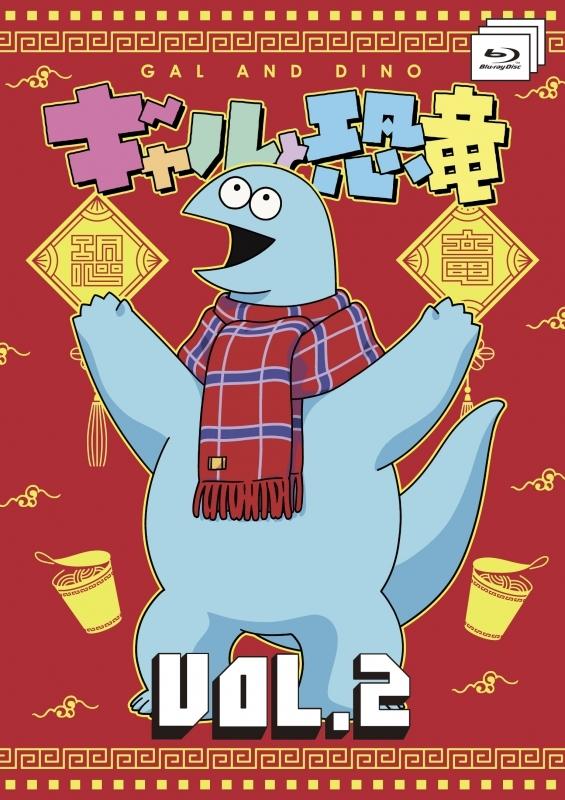 【Blu-ray】TV ギャルと恐竜 Vol.2