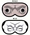 【グッズ-アイピロー】Fate/Zero キャスター&アサシンアイマスク【再販】
