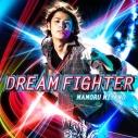 【主題歌】TV ウルトラマン列伝 主題歌「DREAM FIGHTER」/宮野真守の画像