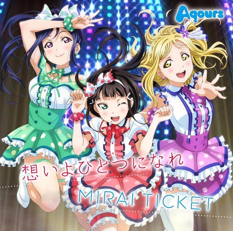 【キャラクターソング】TV ラブライブ!サンシャイン!! 挿入歌シングル「想いよひとつになれ/MIRAI TICKET」/Aqours