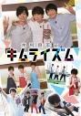 【DVD】木村良平のキムライズムの画像