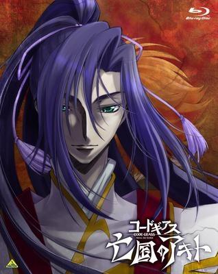 【Blu-ray】劇場上映アニメ コードギアス 亡国のアキト 第2章 初回限定版