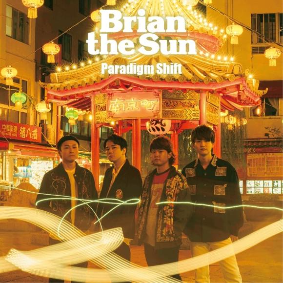 【主題歌】TV 真・中華一番! ED 「パラダイムシフト」/Brian the Sun 初回生産限定盤