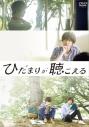 【DVD】映画 ひだまりが聴こえるの画像