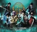【Blu-ray】ミュージカル『刀剣乱舞』~幕末天狼傳~の画像