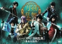 【DVD】ミュージカル『刀剣乱舞』~幕末天狼傳~の画像