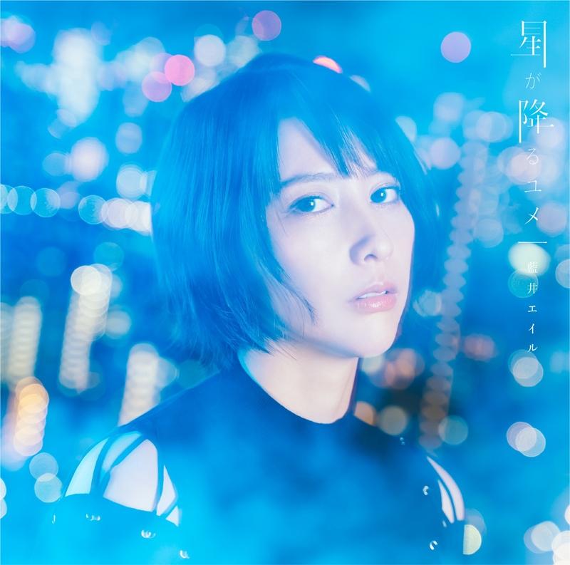 【主題歌】TV Fate/Grand Order -絶対魔獣戦線バビロニア- ED「星が降るユメ」/藍井エイル 通常盤