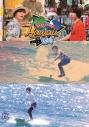 【DVD】岡本信彦&前野智昭 のぶ旅ハワイ with WAVE!!の画像