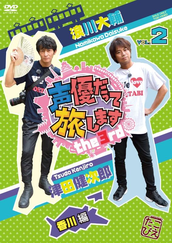 【DVD】TV 声優だって旅します the 3rd VOL.2 浪川大輔・津田健次郎 香川編
