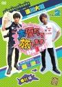 【DVD】TV 声優だって旅します the 3rd VOL.2 浪川大輔・津田健次郎 香川編の画像
