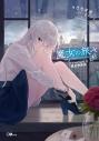 【小説】魔女の旅々(8) ドラマCD付き限定特装版の画像