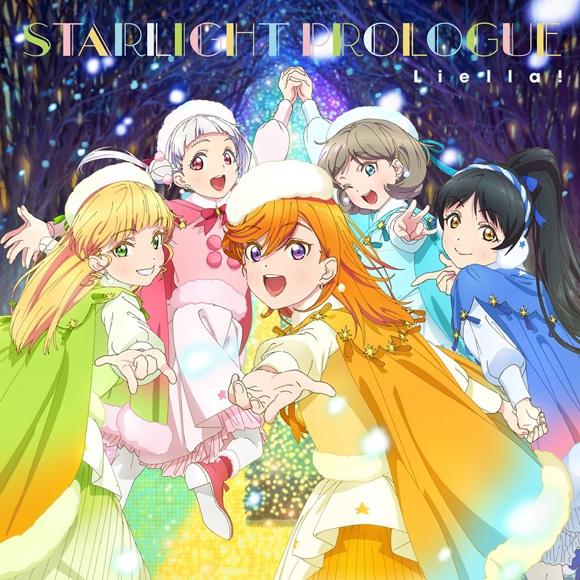 【主題歌】ラブライブ!スーパースター!! 挿入歌「ノンフィクション!!/Starlight Prologue」/Liella! 第12話盤