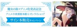 魔女の旅々アニメ化発表記念 アニメイト秋葉原本館&オンラインショップ サイン本販売キャンペーン画像