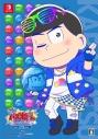 【NS】もっと!にゅ~パズ松さん ~新品卒業計画~ 限定版 カラ松セット アニメイト限定セットの画像
