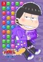 【NS】もっと!にゅ~パズ松さん ~新品卒業計画~ 限定版 一松セット アニメイト限定セットの画像
