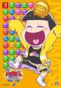 【NS】もっと!にゅ~パズ松さん ~新品卒業計画~ 限定版 十四松セット アニメイト限定セットの画像