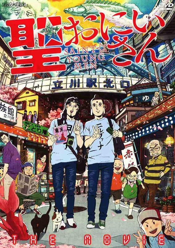 【DVD】映画 聖☆おにいさん 通常版