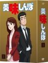 【DVD】TV 美味しんぼ BOX 1の画像