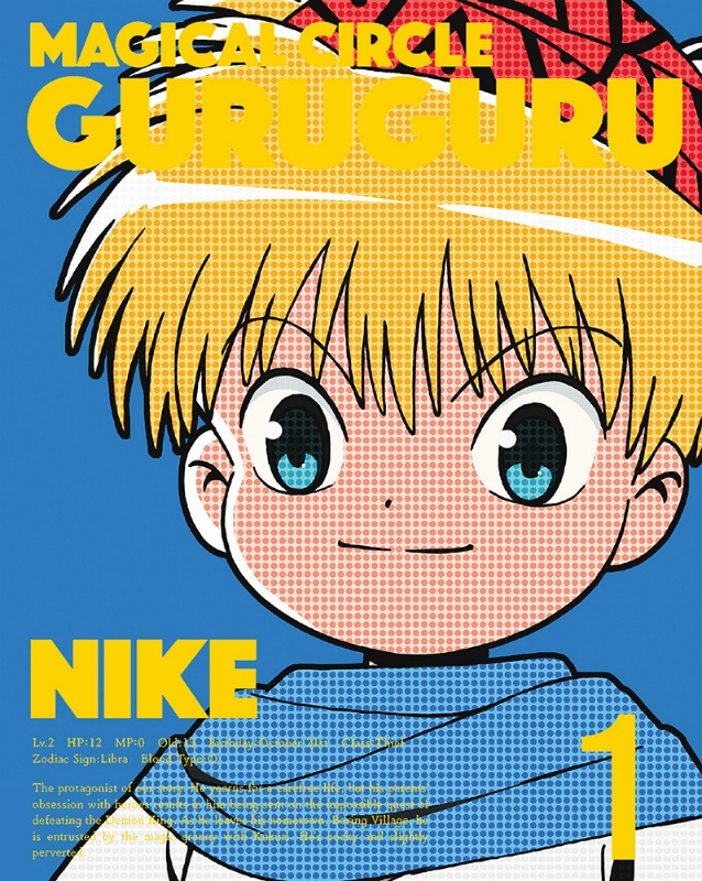 【DVD】TV 魔法陣グルグル 1