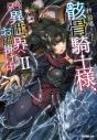 【小説】骸骨騎士様、只今異世界へお出掛け中(2)の画像