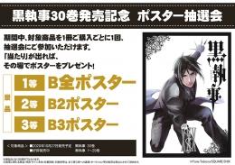 黒執事30巻発売記念 ポスター抽選会 画像