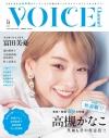 【ムック】VOICE Channel Vol.13の画像