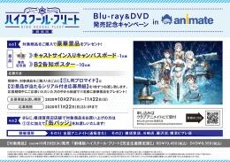 劇場版 ハイスクール・フリートBlu-ray&DVD発売記念キャンペーン in animate画像