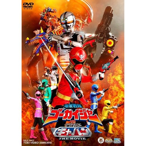 【DVD】劇場版 海賊戦隊ゴーカイジャーVS宇宙刑事ギャバン 通常版