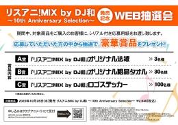「リスアニ!MIX by DJ和 ~10th Anniversary Selection~」発売記念 WEB抽選会画像