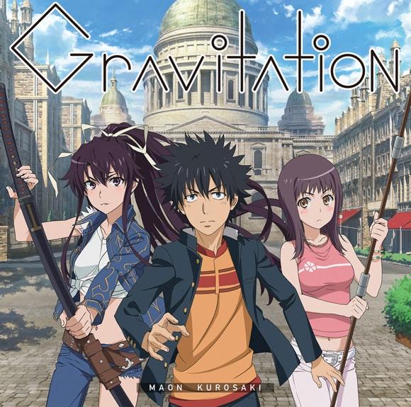 【主題歌】TV とある魔術の禁書目録III OP「Gravitation」/黒崎真音 初回限定アニメ盤
