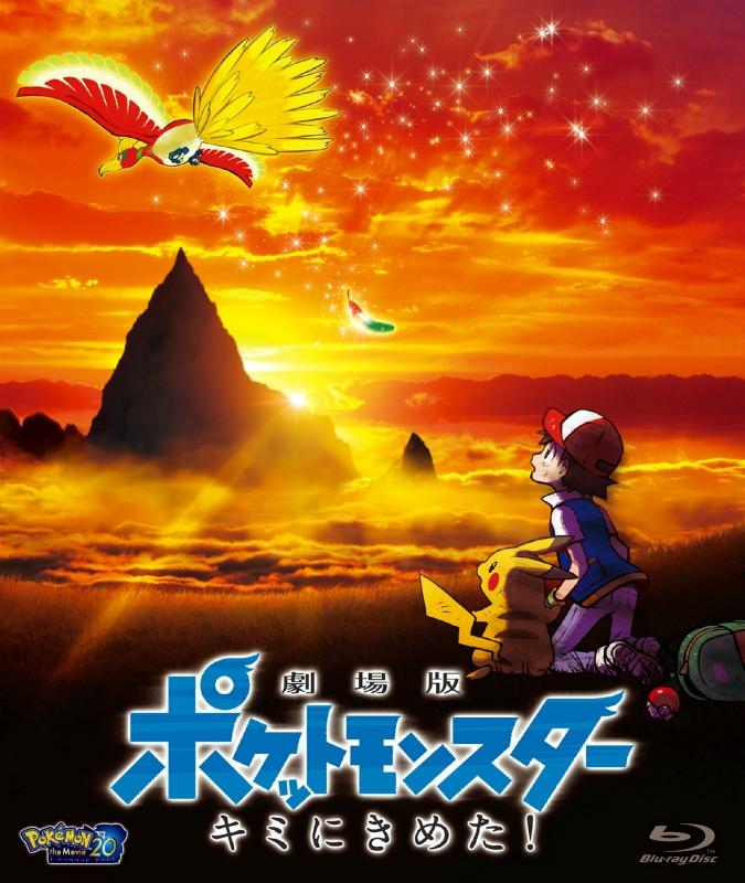【Blu-ray】劇場版 ポケットモンスター キミにきめた! 通常版