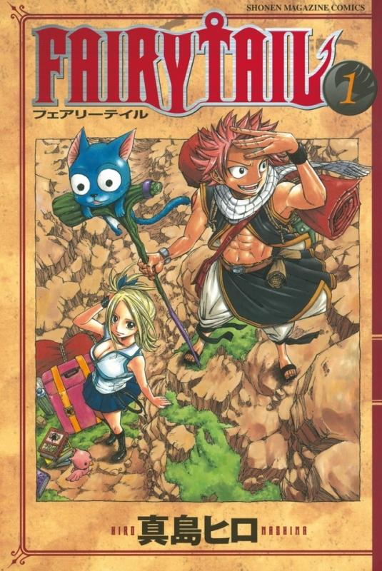 【コミック】FAIRY TAIL-フェアリーテイル-(1)