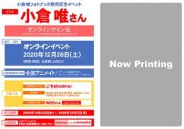 小倉唯フォトブック発売記念イベント画像