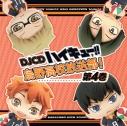 【DJCD】DJCD ハイキュー!! 烏野高校放送部! 4の画像