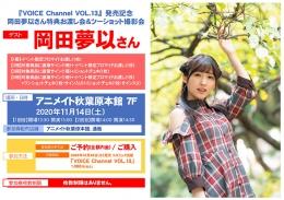 『VOICE Channel VOL.13』発売記念 岡田夢以さん特典お渡し会&ツーショット撮影会画像