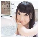 【アルバム】山崎エリイ/全部、君のせいだ。 初回限定盤の画像
