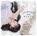 【アルバム】山崎エリイ/全部、君のせいだ。 通常盤の画像