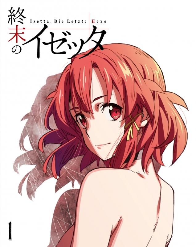 【Blu-ray】TV 終末のイゼッタ Vol.1