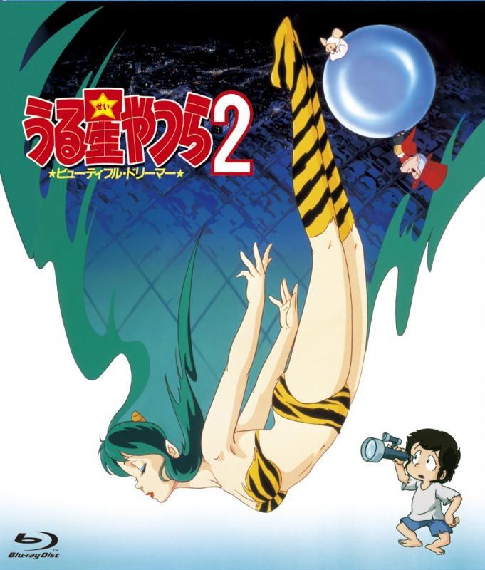 【Blu-ray】劇場版 うる星やつら2 ビューティフル・ドリーマー