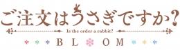 「ご注文はうさぎですか?BLOOM」ハロウィンステッカーお配り会 2020 inアニメイト画像