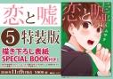 【コミック】恋と嘘(5) 特装版の画像