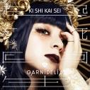 【アルバム】GARNiDELiA/起死回生 通常盤の画像
