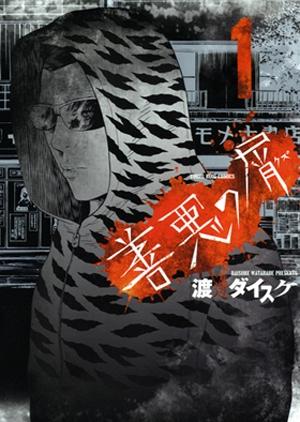 【コミック】善悪の屑(1)