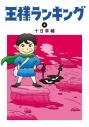 【コミック】王様ランキング(2)の画像