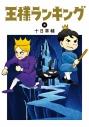 【コミック】王様ランキング(3)の画像