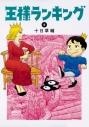 【コミック】王様ランキング(5)の画像