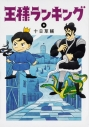 【コミック】王様ランキング(6)の画像